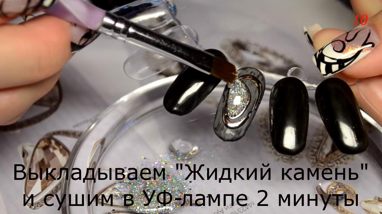 Жидкие камни для ногтей как сделать 642